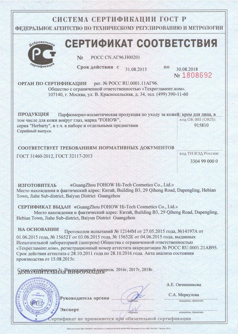 Certyfikat Fohow  ROYAL CARE w Rosji